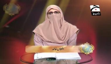 Firasat e Quran - Episode 03