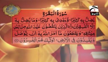 Firasat e Quran - Episode 04