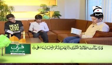 Quran Bohat Asan - Episode 04