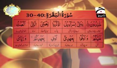 Firasat e Quran - Episode 05