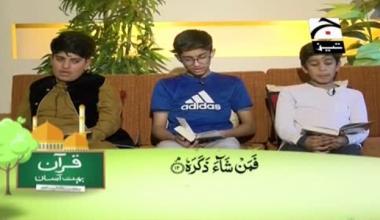 Quran Bohat Asan - Episode 05
