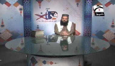 Quran Aur Asri Aloom - Episode 07