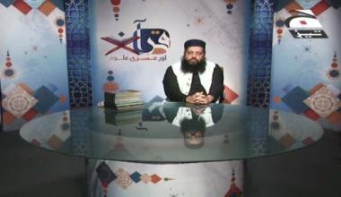 Quran Aur Asri Aloom - Episode 10