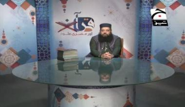 Quran Aur Asri Aloom - Episode 11
