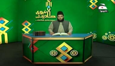 Ahadees e Nabwi Sahih Bukhari Se Intekhab - Episode 13