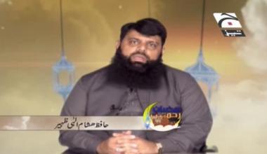 Ramazan ki Rehmatain - Episode 15