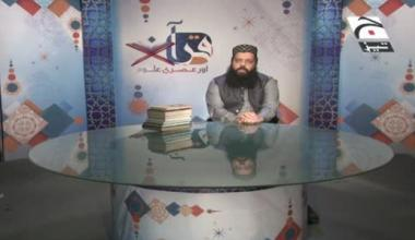 Quran Aur Asri Aloom - Episode 16