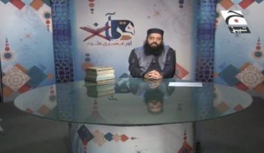 Quran Aur Asri Aloom - Episode 17