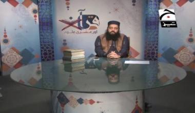 Quran Aur Asri Aloom - Episode 18