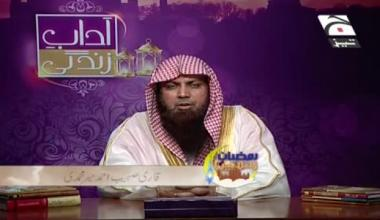 Ramazan ki Rehmatain - Episode 21