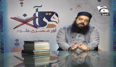 Quran Aur Asri Aloom - Episode 23