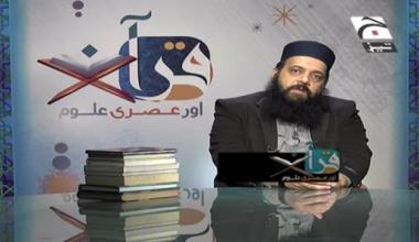 Quran Aur Asri Aloom - Episode 24