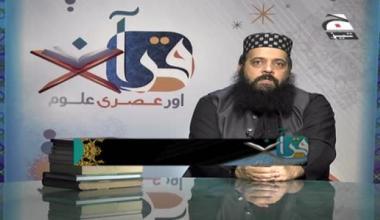 Quran Aur Asri Aloom - Episode 26