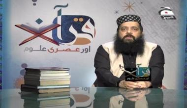 Quran Aur Asri Aloom - Episode 27