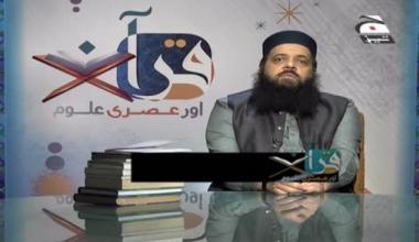 Quran Aur Asri Aloom - Episode 29