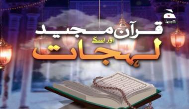 Quraan Majeed aur Uskay Lehjaat   Episode 01