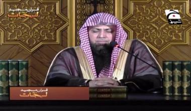 Quraan Majeed aur Uskay Lehjaat | Episode 24