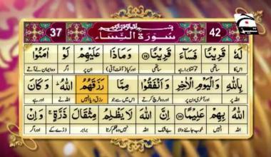 Firasat e Quraan | Episode 89 | Surah An-Nisa 37--42